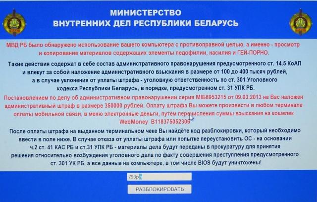 На айпад пришло сообщение о блокировке мвд