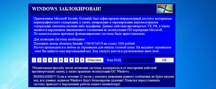Приложение microsoft security essentials был зафиксирован неправомерный доступ к материалам порногра